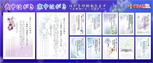 喪中寒中WEBバナー(メイン)