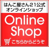 はんこ屋さん21 巣鴨店オンラインショップ